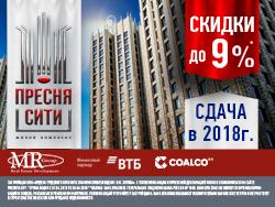 ЖК «Пресня Сити» Жилье в ЦАО по доступной цене.